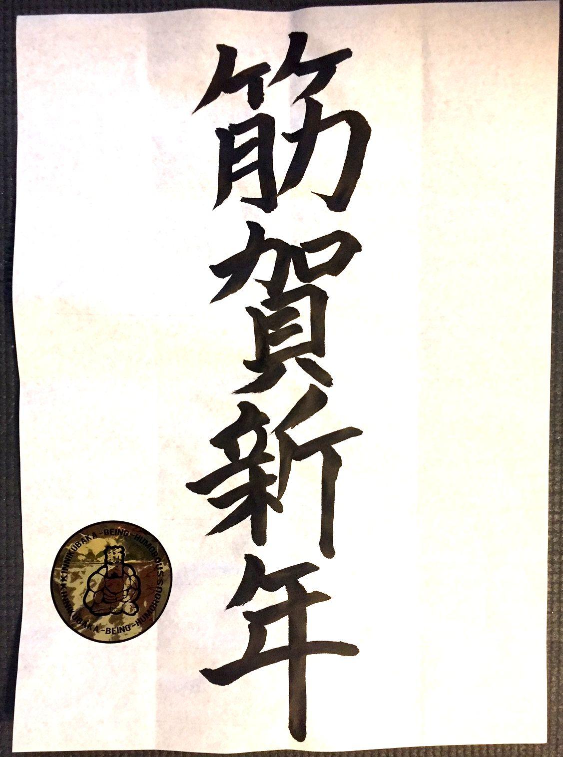 IMG 3772 - 新年明けましておめでとうございます!今年は『面白いトレーニング場所を見つけよう!』をテーマに